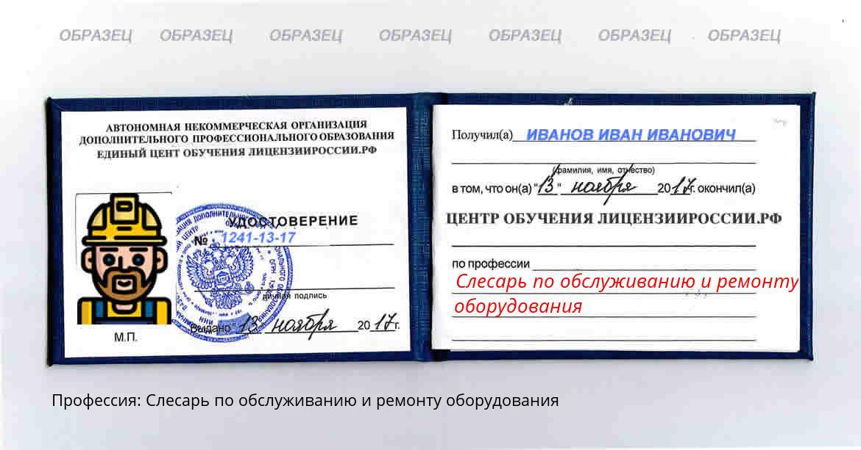 Слесарь по обслуживанию и ремонту оборудования Россия